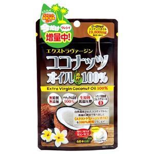 エクストラヴァージンココナッツオイル一番搾り100% 66粒 ジャパンギャルズ taisyou