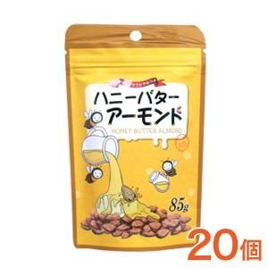 ハニーバターアーモンド 85g×20個 スリージーケア|taisyou