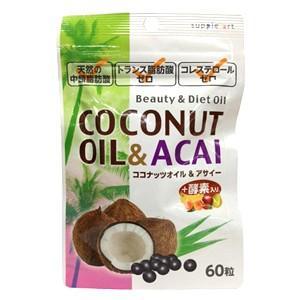ココナッツオイル&アサイー 60粒 サプリアート taisyou