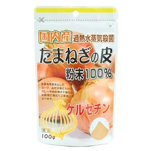 国内産たまねぎの皮粉末100% 100g ユニマットリケン taisyou