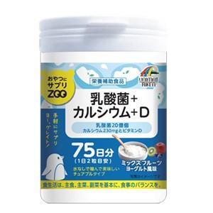 おやつにサプリZOO 乳酸菌+カルシウム+D ミックスフルーツヨーグルト風味 150粒 ユニマットリケン