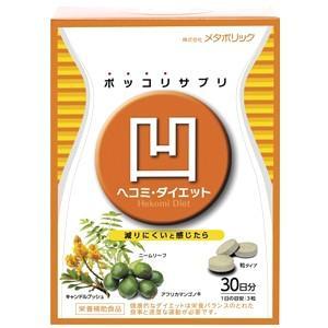 ヘコミダイエット 3粒×30袋 メタボリック|taisyou