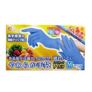 やわらか手袋 HG(ハイグレード)スーパーブルー Mサイズ 50枚入 金石衛材|taisyou