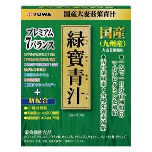ユーワ 九州産大麦若葉使用 緑寶青汁 50包 taisyou