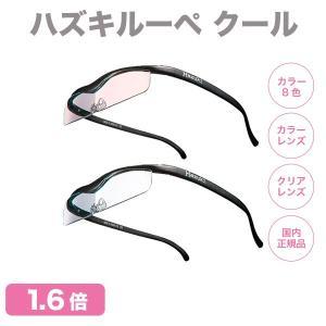 ハズキルーペ クール 正規品 Hazuki 1.6倍 ギフト 日本製