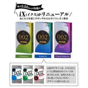 iX イクス 0.02 Lサイズ 1000A 6個入 ジェクス コンドーム|taisyou|02