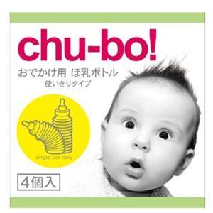 ★6,480円以上で送料無料!  「chu-bo!(チューボ)」は、使いきりタイプのおでかけ用ほ乳ボ...
