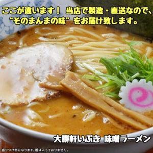 大勝軒いぶき 味噌ラーメン  (冷凍ストレートスープ・冷凍自家製麺・冷凍チャーシュー、メンマ、豚ほぐし) 入り|taisyouken-ibuki
