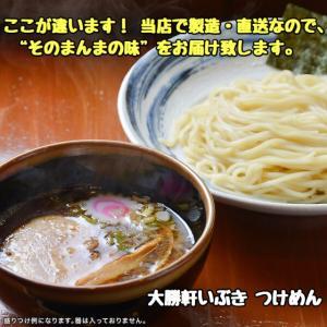 大勝軒いぶき つけめん  (冷凍ストレートスープ・冷凍自家製麺・冷凍チャーシュー、メンマ、豚ほぐし) 入り|taisyouken-ibuki