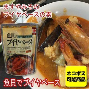 ブイヤベース ますやみそ 魚貝でブイヤベース 4人前1袋( ...