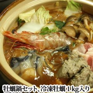 牡蠣鍋セット 冷凍(広島産かきむき身1kg、いわしのつみれ180g、えび4尾、 土手鍋の素 1 パック)( かき鍋セット )