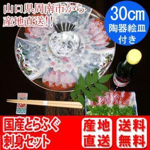 とらふぐ 刺身セット(30cm陶磁絵皿付き)( ふぐ 刺し ...