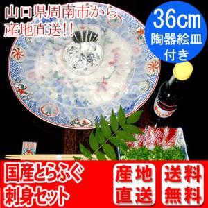 とらふぐ刺身セット(36cm陶磁絵皿付き)( ふぐ 刺し 鍋...