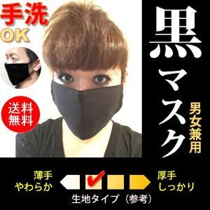 黒マスク/ブラックマスク 洗える布製男女兼用...