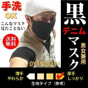 黒マスク/ブラックマスクかっこいい黒デニム 防塵防寒排気ガス...