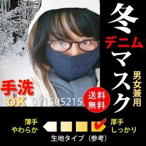 おしゃれマスク青デニム バイク スノーボード 布フェイスマス...