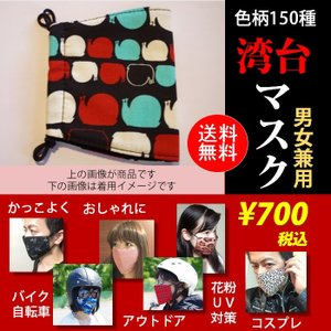 オシャレ女子/男子とバイカーに大人気の台湾マスク。色柄150種以上、手洗いできる布マスクでバイク、U...