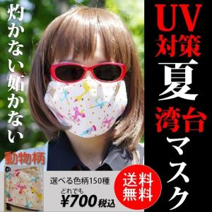 UV対策マスク ピンク系 洗える布製の柄マスク...