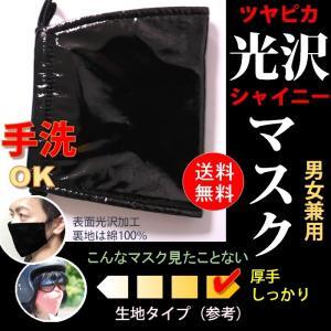表地は丈夫な光沢加工・裏地は黒色の綿100%の個性派マスクです。 アイマスクとしても使えます。 オシ...