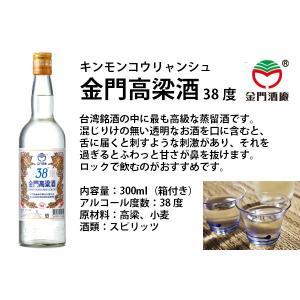 台湾/金門高梁酒/38度|taiwanbussankan
