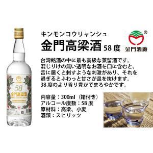 台湾/金門高梁酒/58度|taiwanbussankan