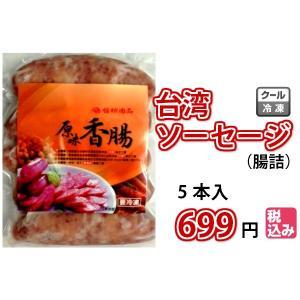 ソーセージ 台湾 香腸 腸詰(タイワンソーセージ)(冷凍) taiwanbussankan
