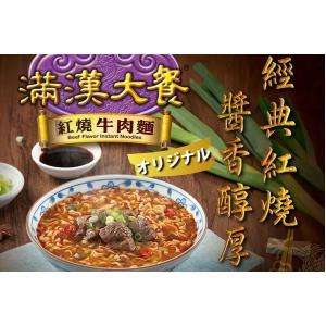 インスタントラーメン 満漢大餐紅焼牛肉麺(オリジナル)台湾|taiwanbussankan