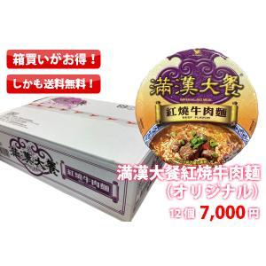 インスタントラーメン 満漢大餐紅焼牛肉麺(オリジナル)箱買い(12個)台湾 送料無料|taiwanbussankan