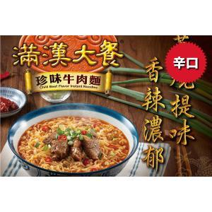 インスタントラーメン 満漢大餐珍味牛肉麺(辛口)台湾|taiwanbussankan