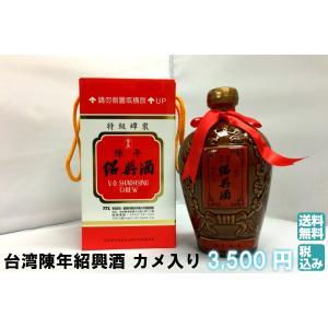 陳年紹興酒 カメ入り 台湾 ギフト おみやげ|taiwanbussankan