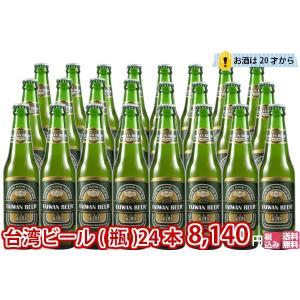 台湾ビール(瓶)(330ml×24本入り)セール 送料無料 taiwanbussankan