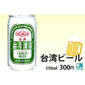 台湾ビール|taiwanbussankan
