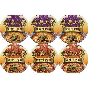 インスタントラーメン 満漢大餐紅焼牛肉麺(オリジナル) 満漢大餐珍味牛肉麺(辛口)各3個 台湾 送料無料 taiwanbussankan