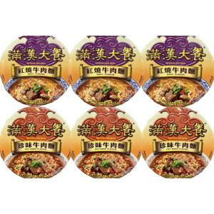 インスタントラーメン 満漢大餐紅焼牛肉麺(オリジナル) 満漢大餐珍味牛肉麺(辛口)各3個 台湾 送料無料|taiwanbussankan