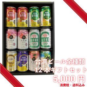 台湾ビールギフトセット(330ml 12本)母の日父の日御中元ギフト taiwanbussankan