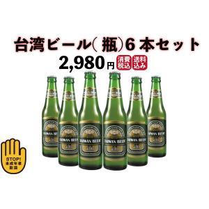 ポイント消化 台湾ビール(瓶)6本セット taiwanbussankan