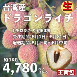 台湾産生ライチの季節がやってきます。 ドラゴンライチ(玉荷包)は市場に出回らない希少な品種です。 肉...