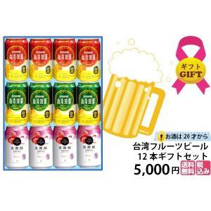 ギフト フルーツビール12本セット 台湾 送料無料 マンゴーライチパイナップルビール各4本