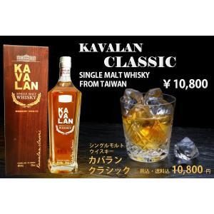 ウイスキー カバランクラシック シングルモルト 台湾 KAVALAN CLASSIC SINGLE MALT WHISKY taiwanbussankan