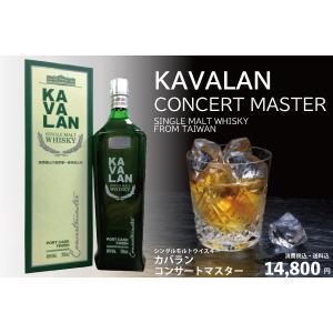 ウイスキー カバランコンサートマスター シングルモルト 台湾 KAVALAN CONCERT MASTER SINGLE MALT WHISKY taiwanbussankan