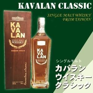 台湾ウイスキー 正規  カバラン クラシック シングルモルト KAVALAN CLASSIC SINGLE MALT WHISKY taiwanbussankan
