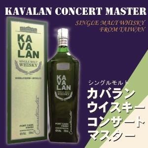 台湾ウイスキー 正規 カバラン コンサートマスター シングルモルト KAVALAN CONCERT MASTER SINGLE MALT WHISKY taiwanbussankan