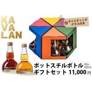 ウイスキー正規 カバラン ポットスチルボトルギフトセット シングルモルト 台湾 ギフト KAVALAN SINGLE MALT WHISKY/POT STILL BOTTLE GIFT SET taiwanbussankan