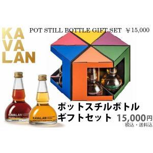台湾ウイスキー 正規 カバラン ポットスチルボトルギフトセット/シングルモルト/台湾 KAVALAN SINGLE MALT WHISKY/POT STILL BOTTLE GIFT SET taiwanbussankan
