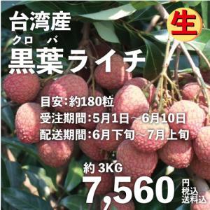 黒葉ライチ3kg 台湾産 期間限定 送料無料 taiwanbussankan