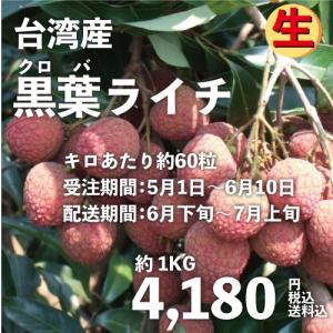 黒葉ライチ1kg 台湾産 期間限定 送料無料 taiwanbussankan