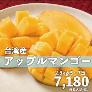 アップルマンゴー 台湾産 2.5kg【期間限定 送料無料】  一年中このわずか一カ月余りしか食べられ...