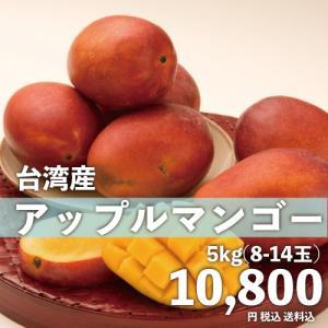 アップルマンゴー 台湾産 5kg【期間限定 送料無料】  一年中このわずか一カ月余りしか食べられない...
