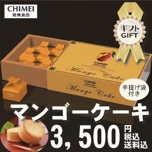 スイーツギフト 奇美マンゴーケーキ10入 台湾定番人気おみやげ 送料無料 taiwanbussankan