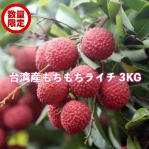 もちもちライチ3kg 台湾産 数量限定 送料無料 taiwanbussankan